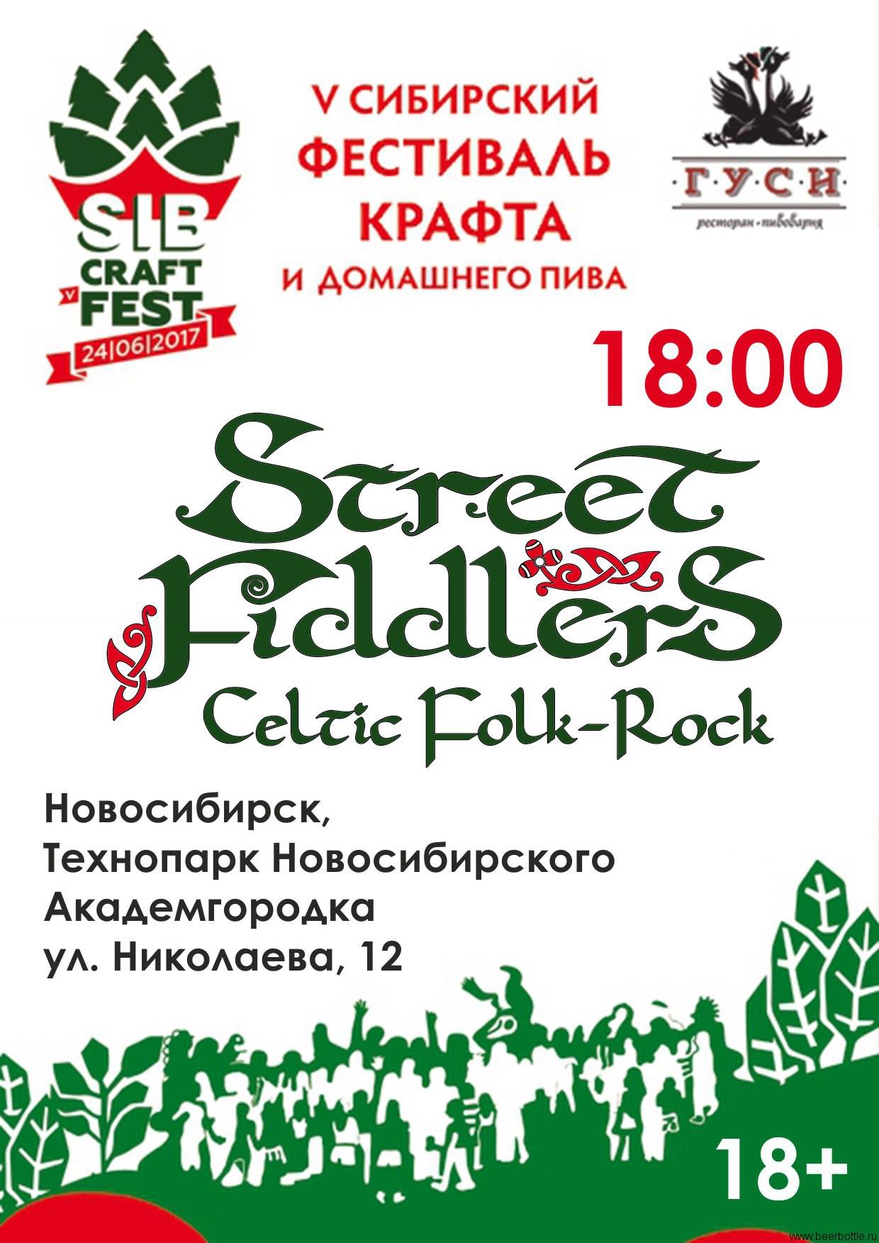 Сибирский фестиваль крафта и домашнего пива