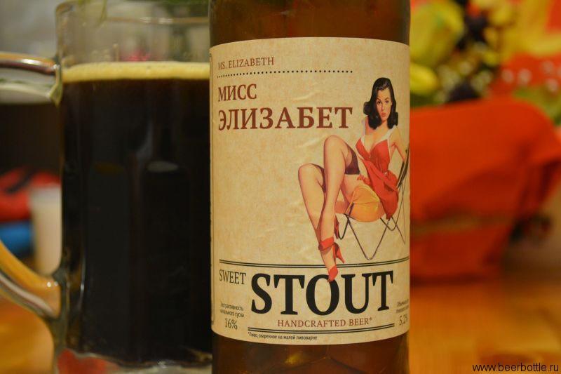 Пиво Мисс Элизабет