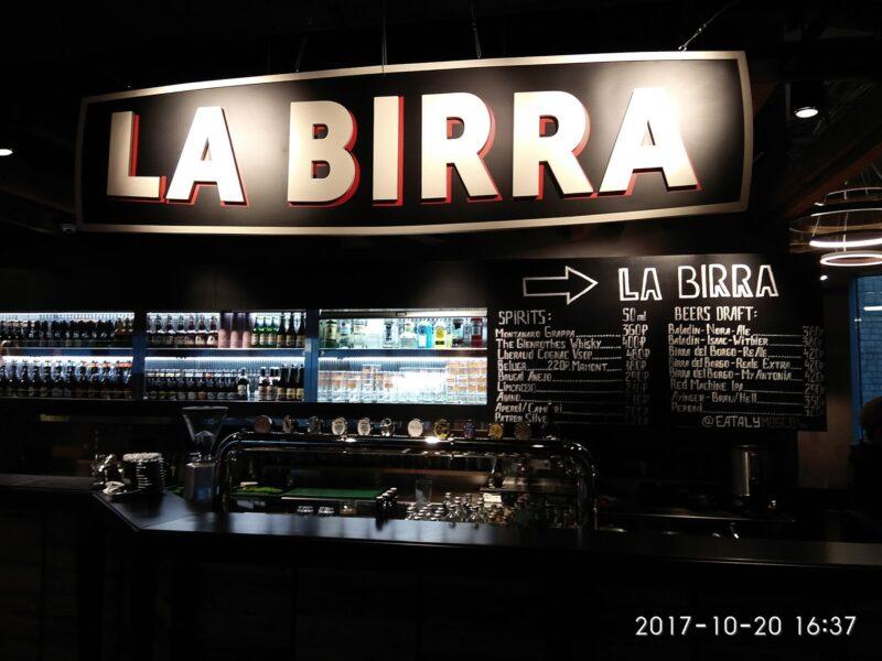 Пивоварня La Birra