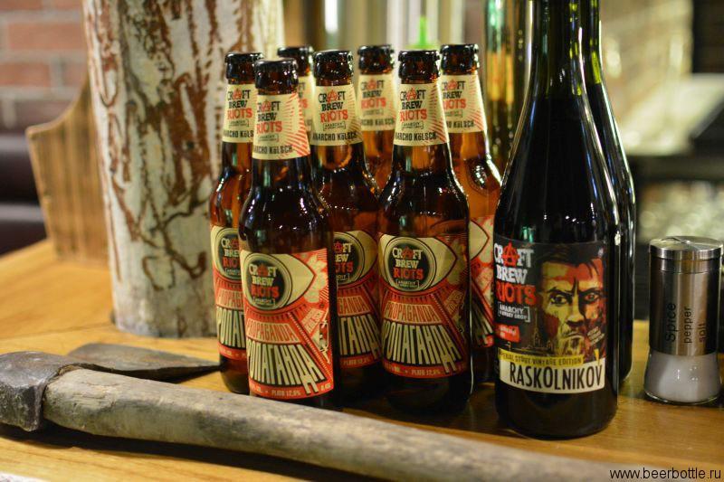 Пиво Пропаганда и Раскольников