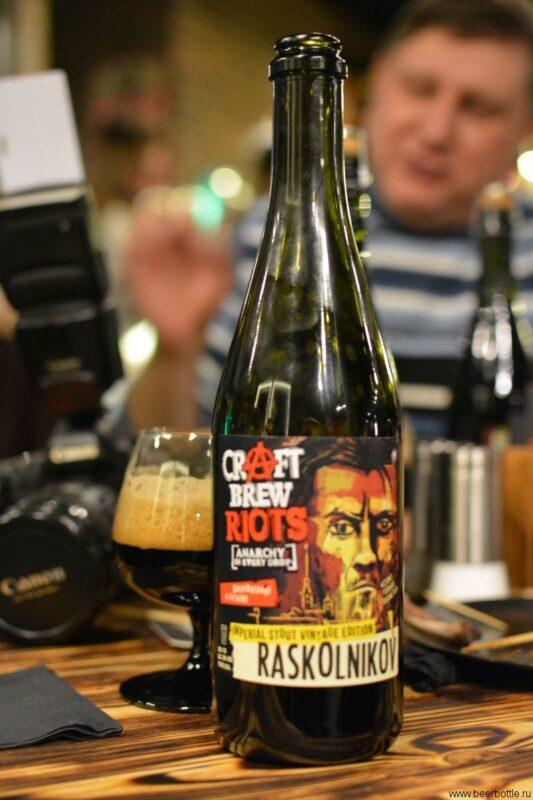 Пиво Раскольников