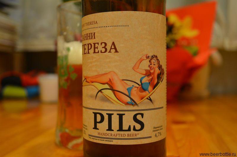 Пиво Панни Тереза