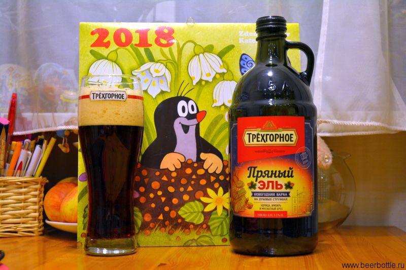Пиво Трёхгорное пряный эль
