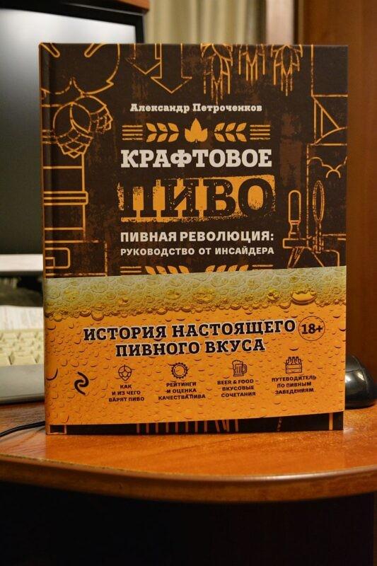"""Книга А.Петроченкова - """"Крафтовое пиво"""""""