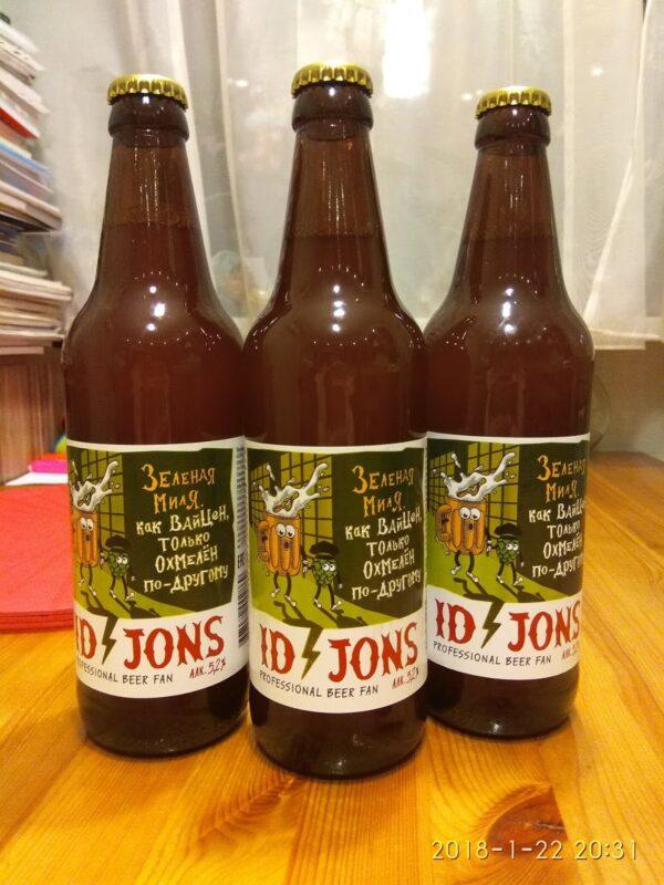 Пиво Зелёная Миля