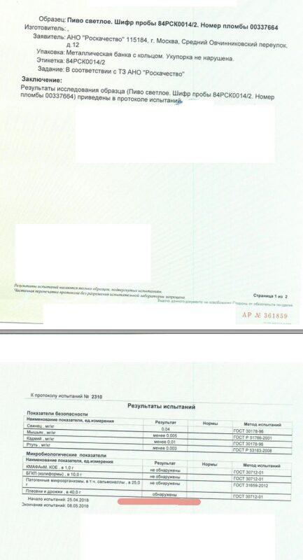 Протокол испытаний пива Lowenbrau