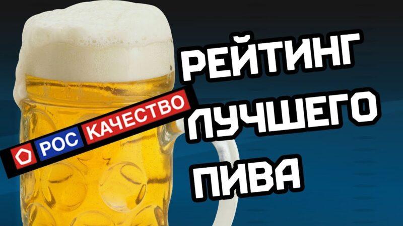 Роскачество пиво
