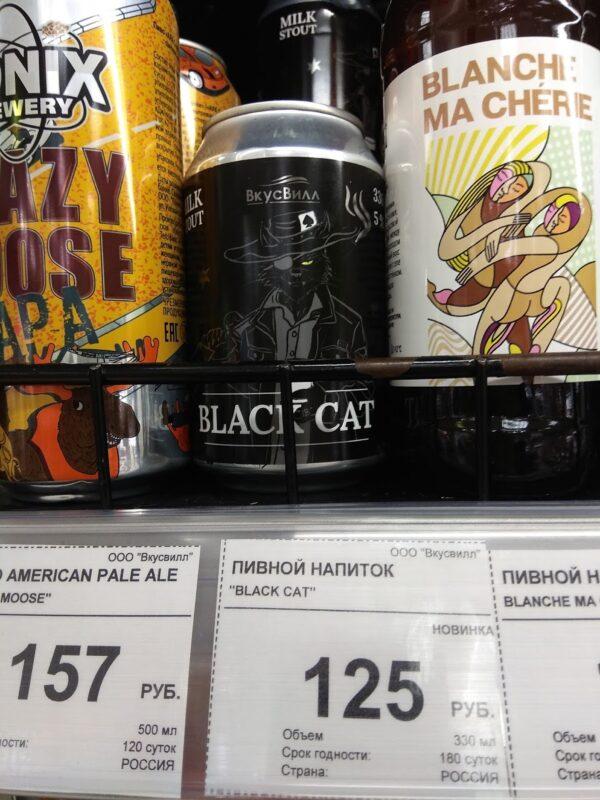 Пиво Black Cat