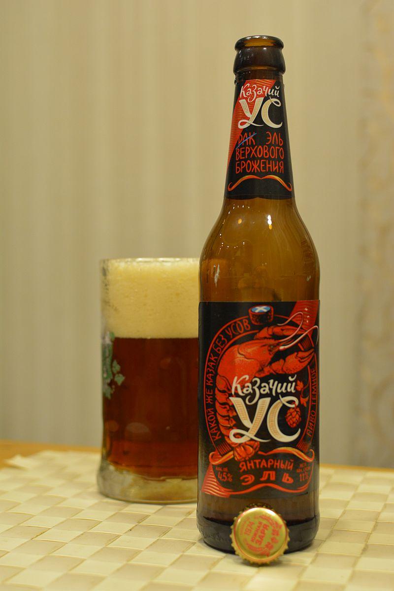 Пиво Казачий Ус (Янтарный Эль)