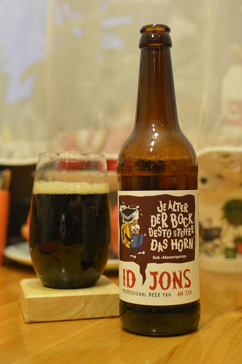 Пиво Magistrator