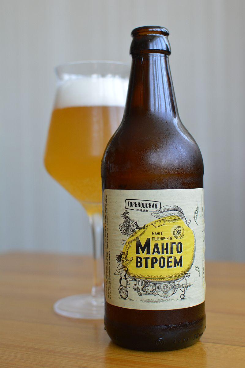 Пиво Манго втроём