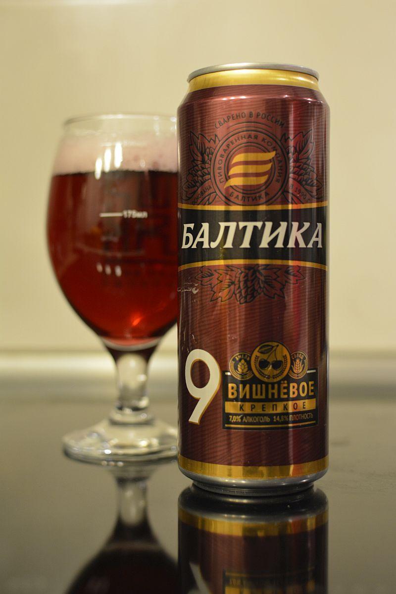 Пиво Балтика №9 Вишнёвое