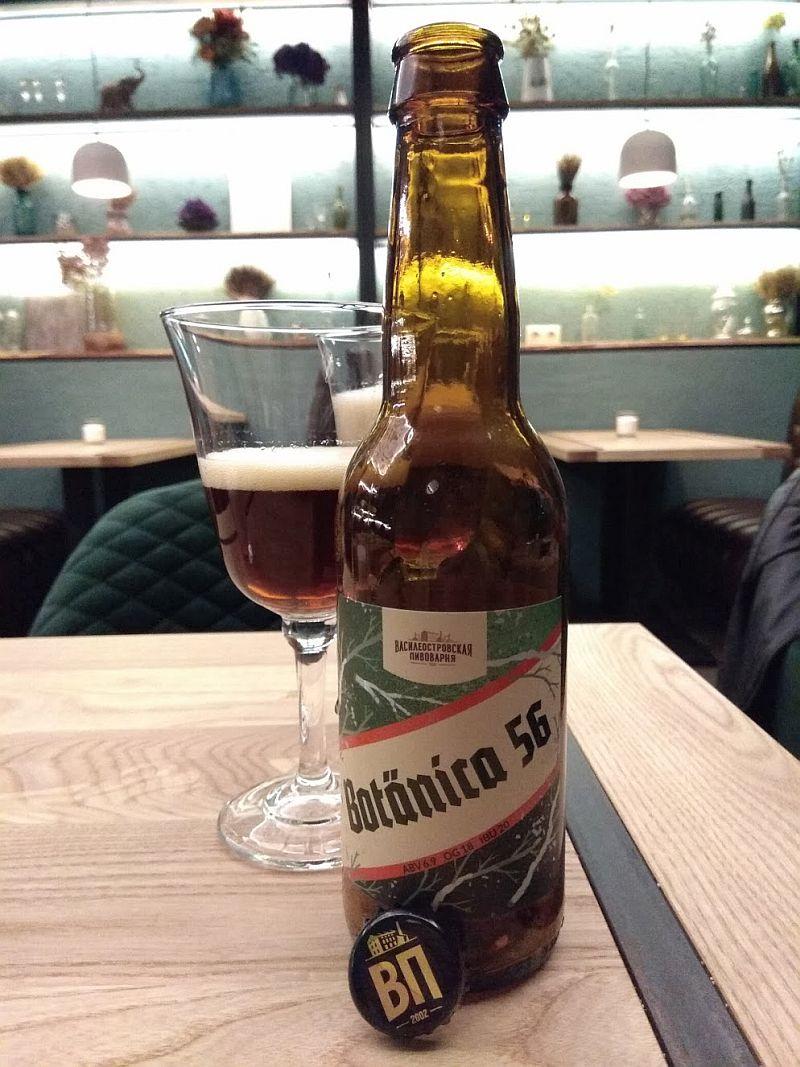 Пиво Botanica 56