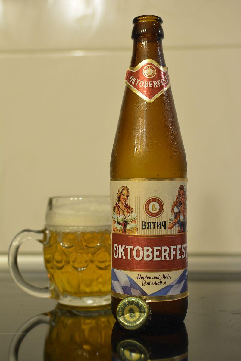 Пиво Вятич Oktoberfest 2019