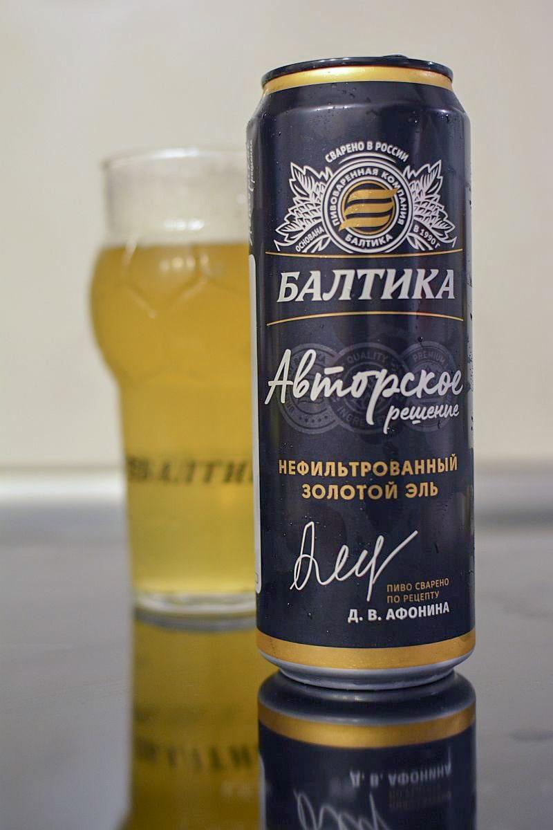 Пиво Балтика Авторское решение золотой эль