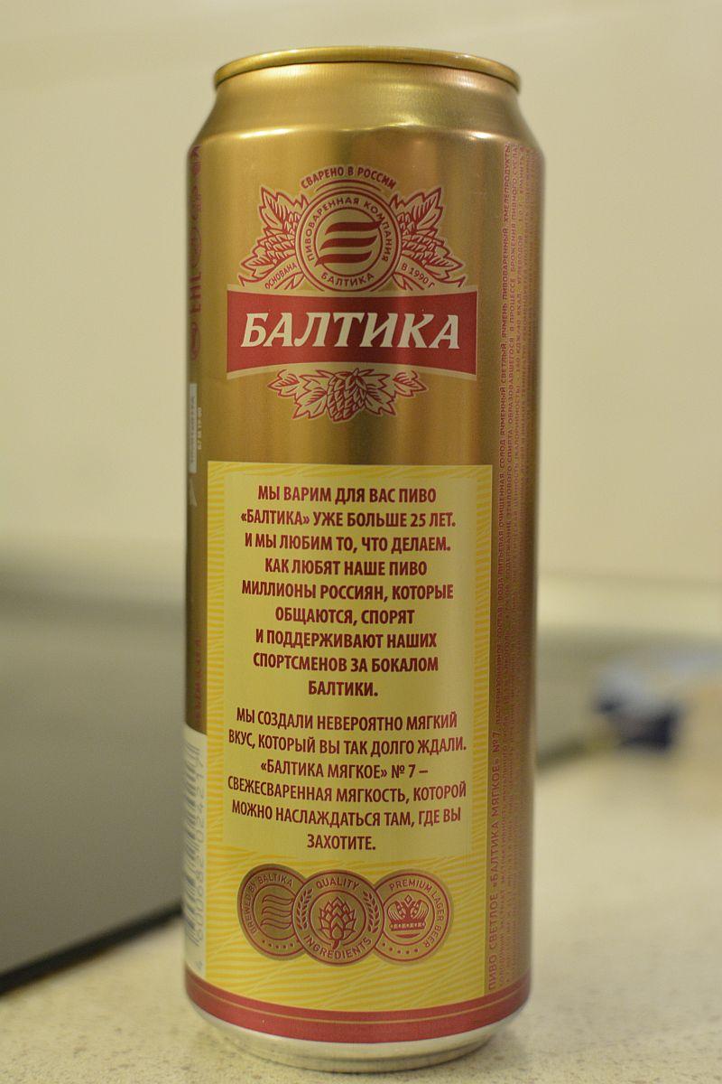 Пиво Балтика №7 мягкое