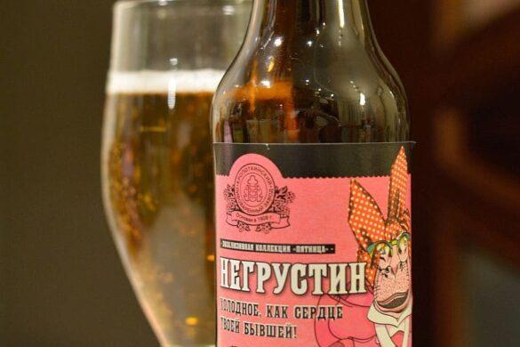 Пиво Негрустин. Кроп-пиво
