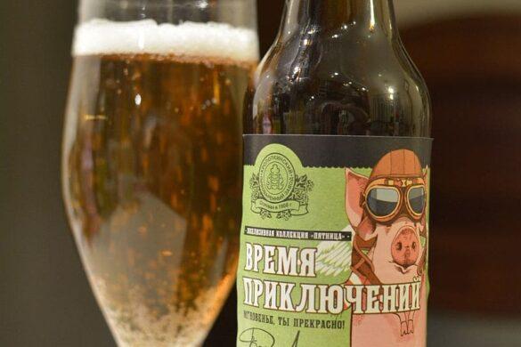 Пиво Время приключений. Кроп-пиво