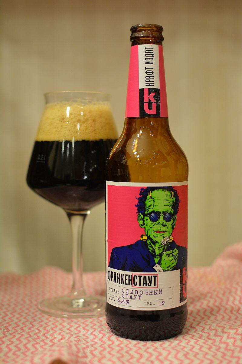 Пиво Франкенстаут Крафт издат