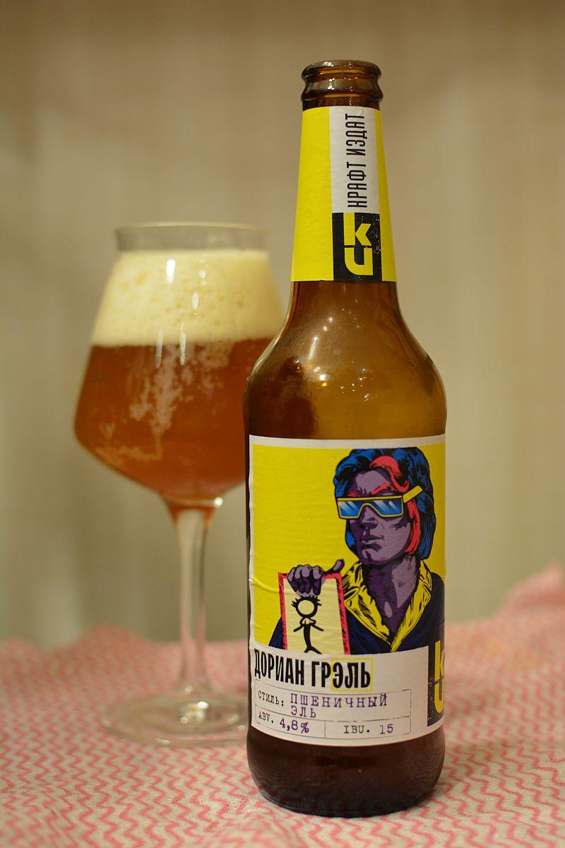 Пиво Дориан Грэль