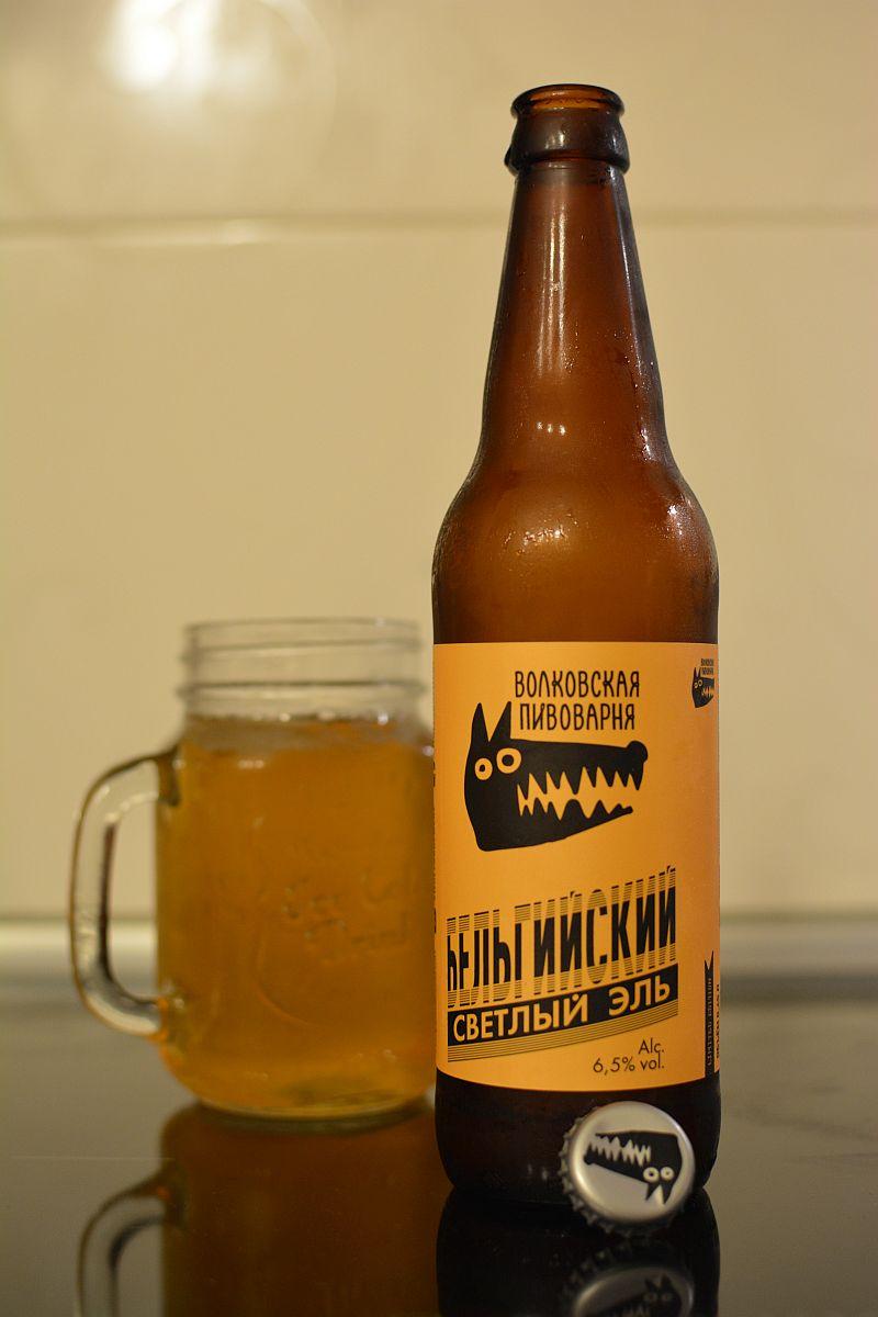 Бельгийский светлый эль - Волковская пивоварня
