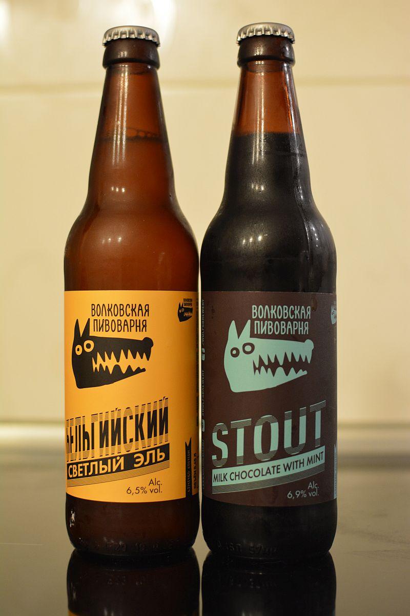 Волковская пивоварня - Бельгийский светлый эль и шоколадный стаут