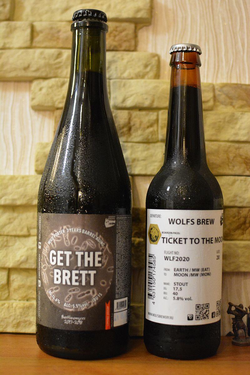 Пиво Get the Brett и TICKET TO THE MOON от Wolf's Brewery