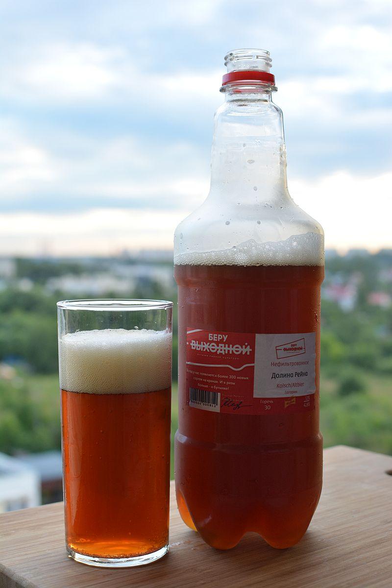 Пиво Долина Рейна от Беру Выходной и XP