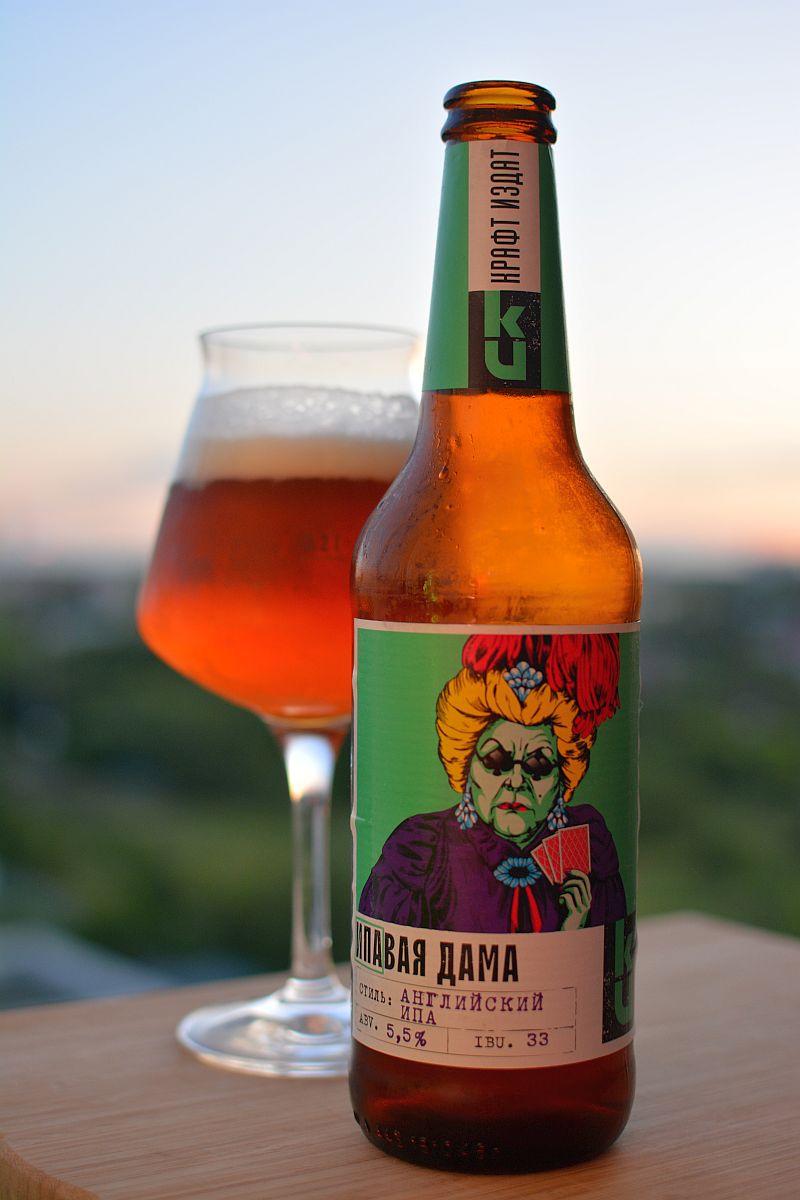 Пиво ИПАвая дама
