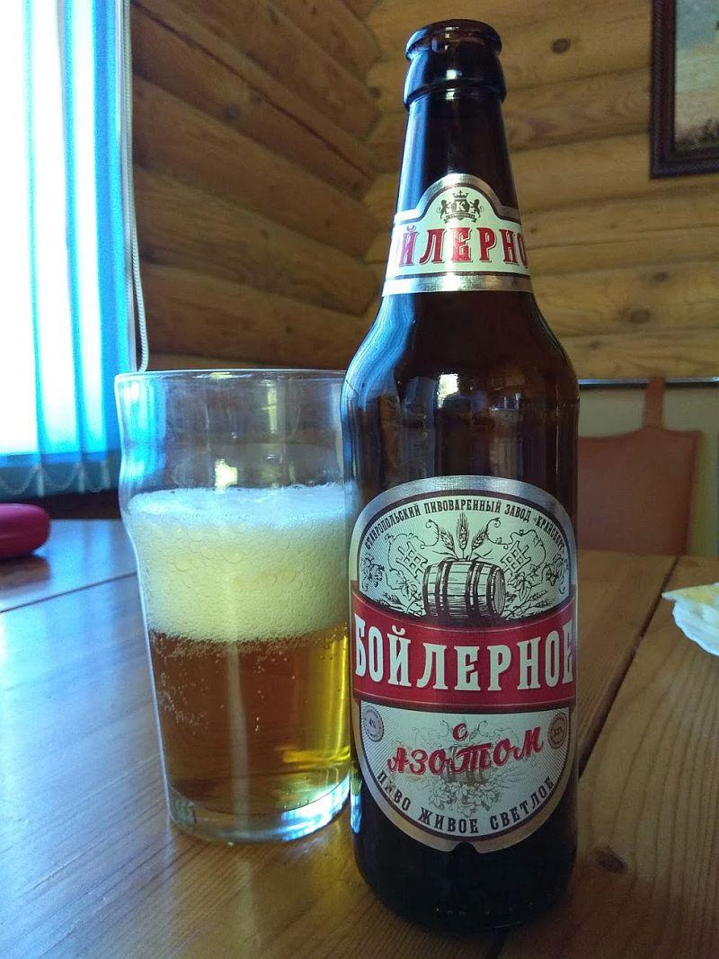 Пиво Бойлерное от Ставропольского пивзавода