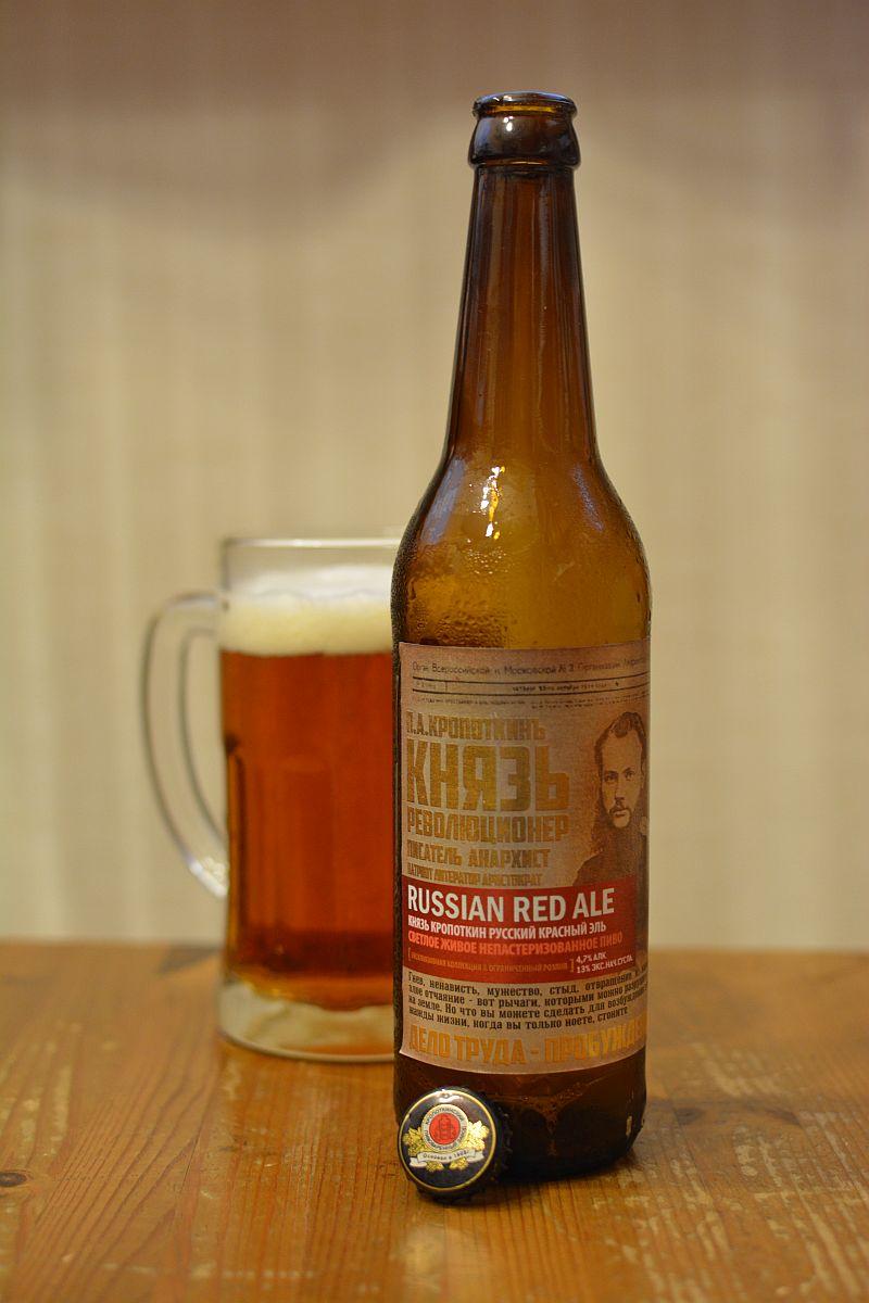 Пиво Князь Кропоткин Russian Red Ale