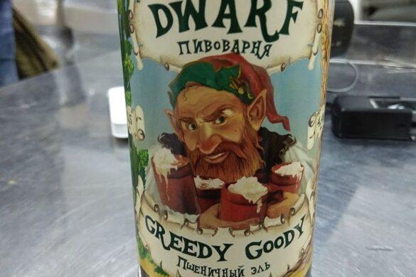 Пиво Dwarf Greedy Goody