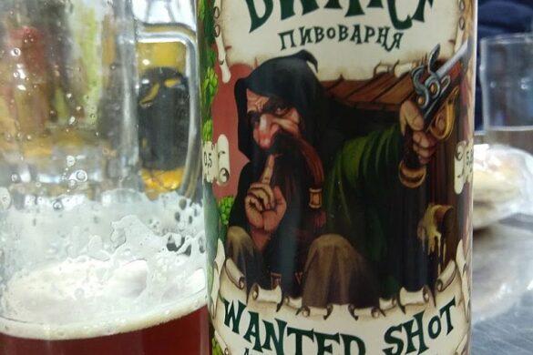 Пиво Пиво Dwarf WANTED SHOT