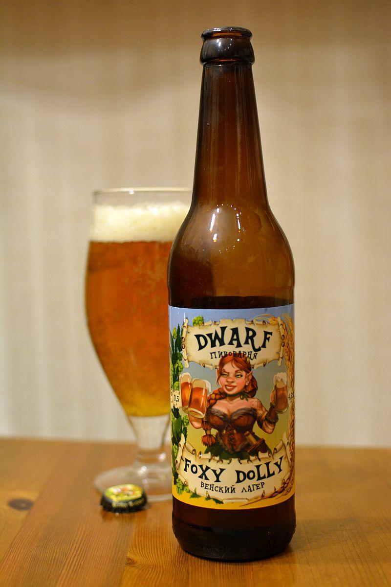 Пиво Dwarf Foxy Dolly