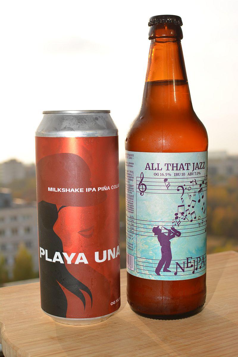 Пиво от Крафт Лаборатории - Playa Unana и All That Jazz