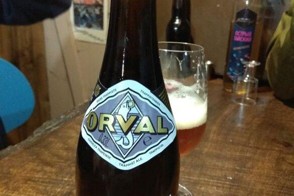 Пиво Orval (эйджинг)