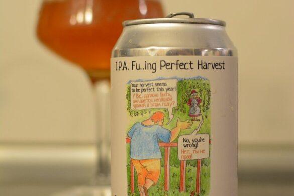 Пиво Отличный Урожай