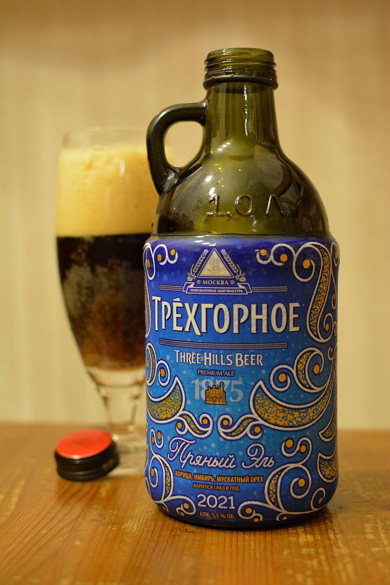 Пиво Трёхгорное Пряный Эль 2021