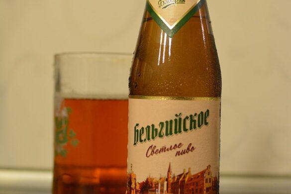 Пиво Бельгийское. Владикавказ.