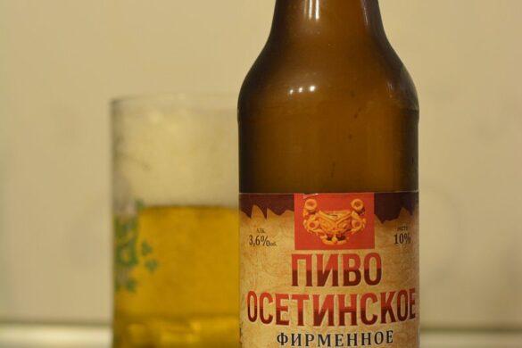 Пиво Осетинское Фирменное