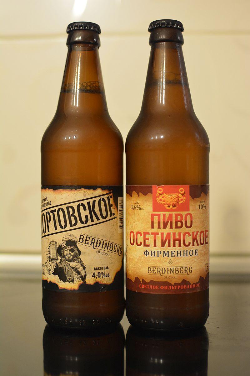 Пиво Berdinberg из Северной Осетии