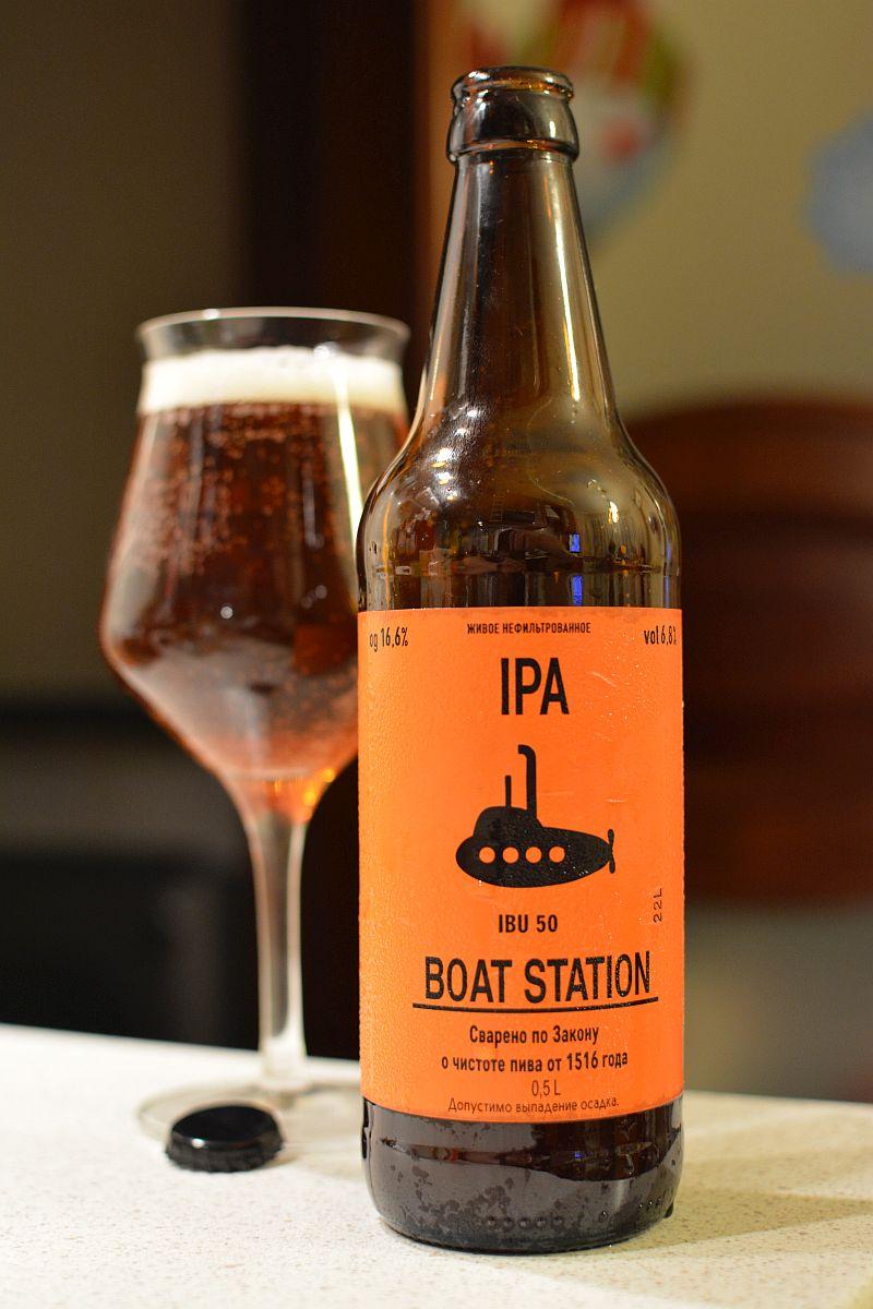 Пиво Boat Station IPA из Рязани