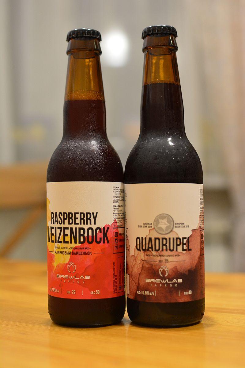 Пиво Brewlab Raspberry Weizenbock и Quadrupel