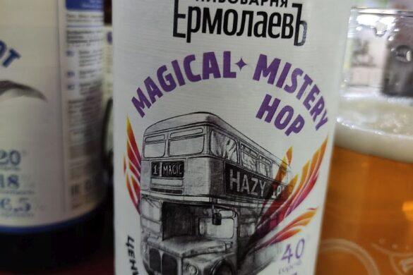Пиво Magical Mystery Hop