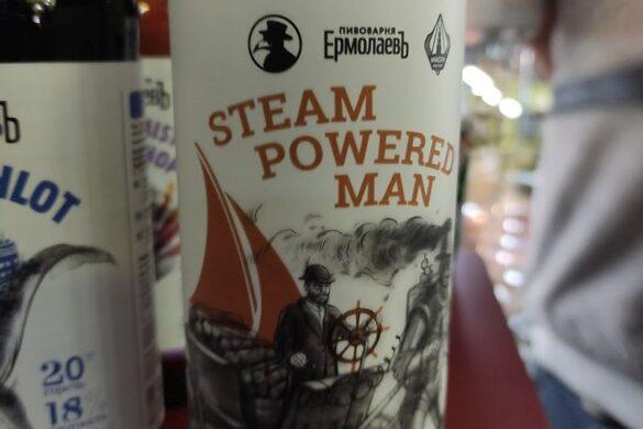 Пиво Steam Powered Man