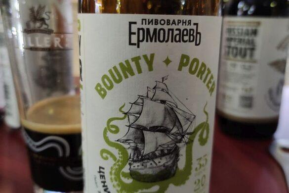 Пиво Еромлаев Bounty Porter