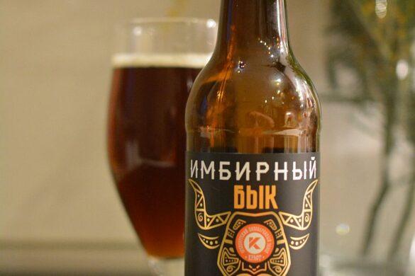 Пиво Имбирный Бык