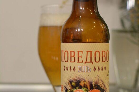 Пиво Поведово Эль