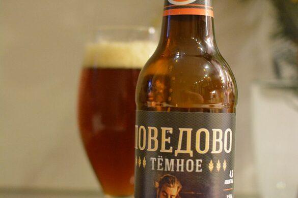 Пиво Поведово Тёмное
