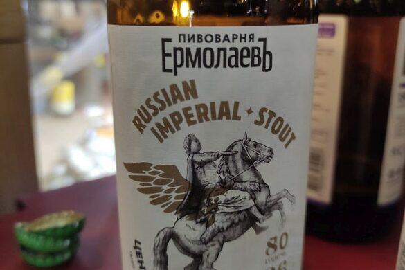 Пиво Еромлаев RIS